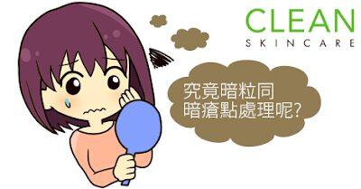CLEAN-SKINCARE-E5B08FE79FA5E8AD98-E69A97E7B292E5908CE69A97E798A1E697A2E58886E588A5-28To-post-on-11-May-1629