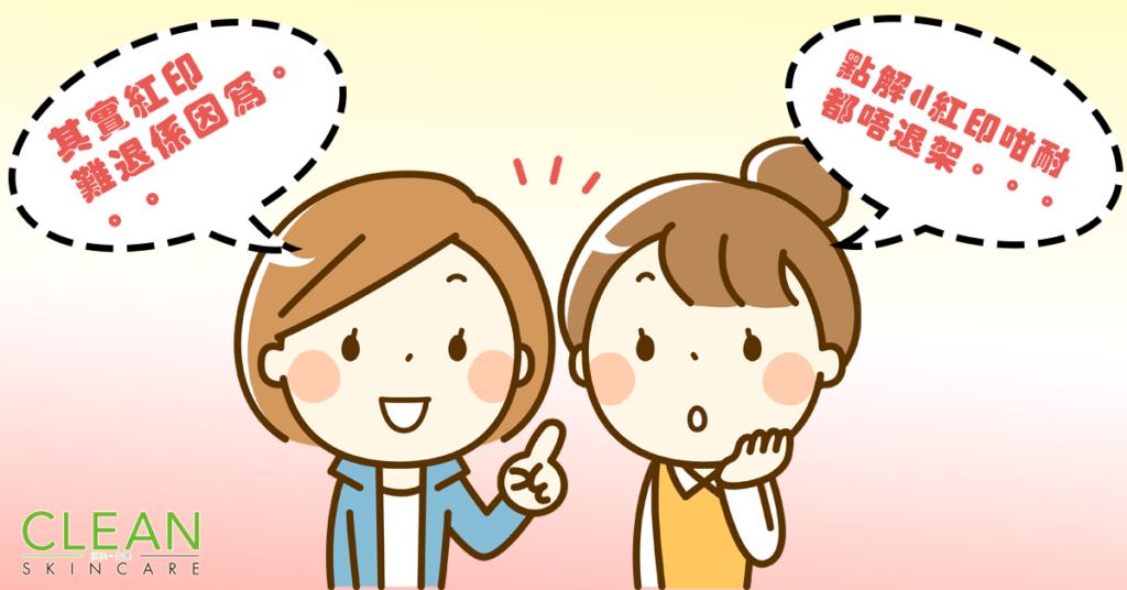 CLEAN Blog – 暗瘡紅印點解咁耐都唔退?