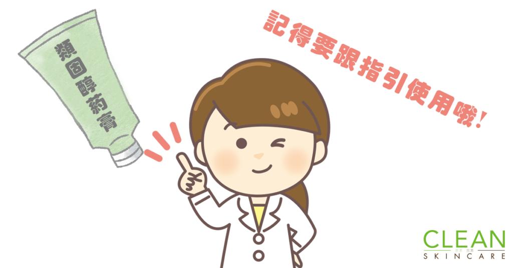 CLEAN BLOG 濕疹發作時用類固醇
