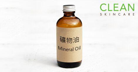 CLEAN護膚產品成份解碼-化學物-「礦物油(mineral-oil)」會令毛孔閉塞嗎 (To post on 3-Apr-16)