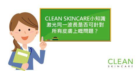 激光同一波長是否可針對所有皮膚上嘅問題 (Post on 01-Dec-16)