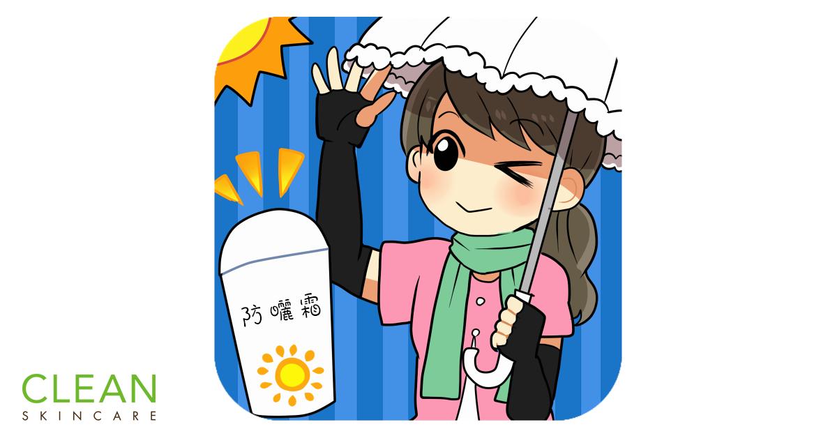 CLEA Blog – 什麼是防曬粉
