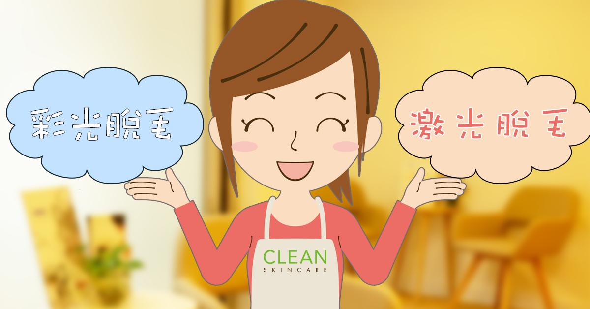 CLEAN Blog - 彩光脫毛和激光脫毛的分別