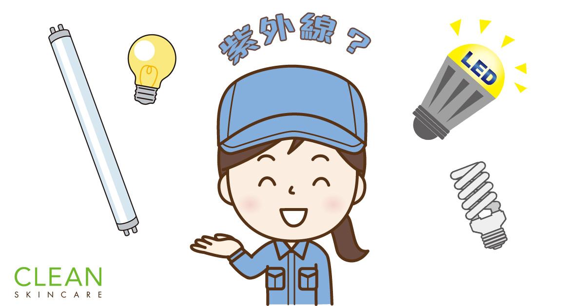 CLEAN Blog - 室內既燈或光管有紫外線嗎?