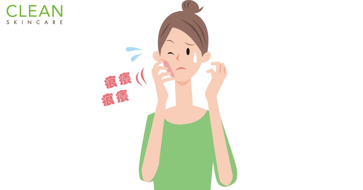 CLEAN Blog - 激光療程後一定會起風癩