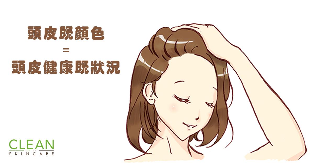 CLEAN Blog - 頭皮膚色能反映頭皮健康狀況?