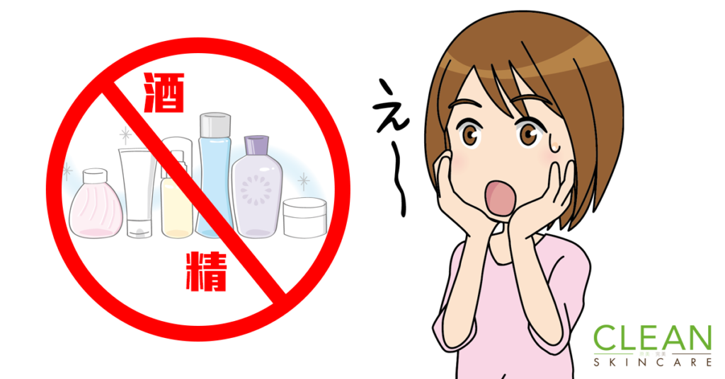 CLEAN Blog - 產品內既酒精令皮膚越用越差?