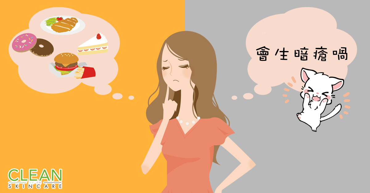 CLEAN Blog - 暗瘡由高脂食物引起?