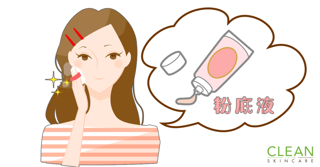 CLEAN Blog - 粉底液會阻塞毛孔令瘡瘡爆發?