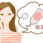 CLEAN Blog – 粉底液會阻塞毛孔令瘡暗瘡大爆發?