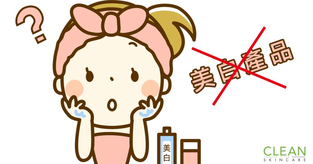 CLEAN Blog - 點解激光療程後建議唔好用美白產品?
