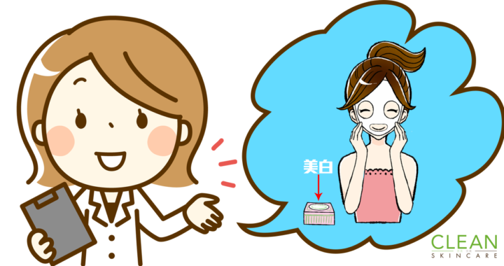 CLEAN Blog - 美白產品去斑?有可能嗎?