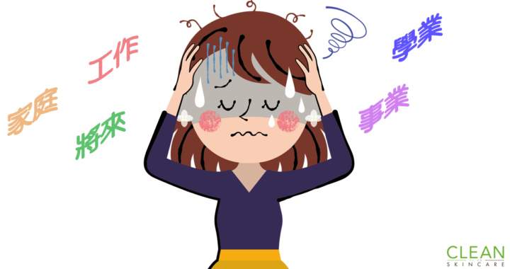 CLEAN Blog - 壓力會影響膚質嗎