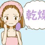 CLEAN Blog – 皮膚越乾毛孔越大