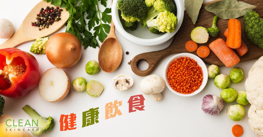 CLEAN Blog - 食出健康皮膚
