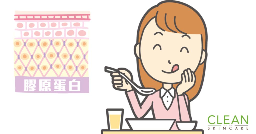 CLEAN Blog - 食軟骨、魚皮、雞腳等能補充骨膠原?