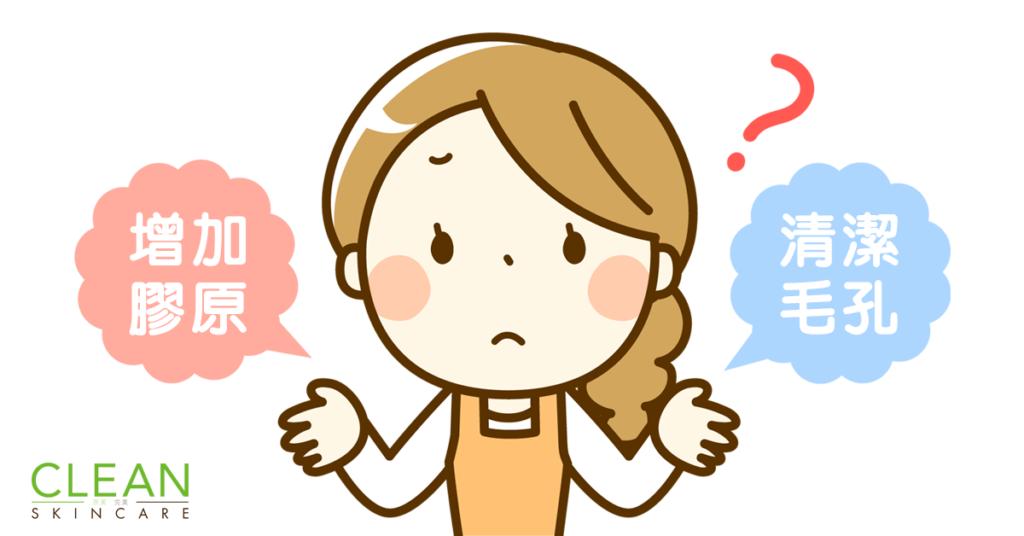 CLEAN Blog - 想毛孔細d應該用激光增加膠原定清潔毛孔先
