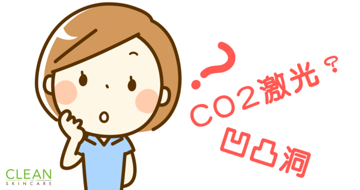 CLEAN Blog - CO2激光如何治療凹凸洞皮膚