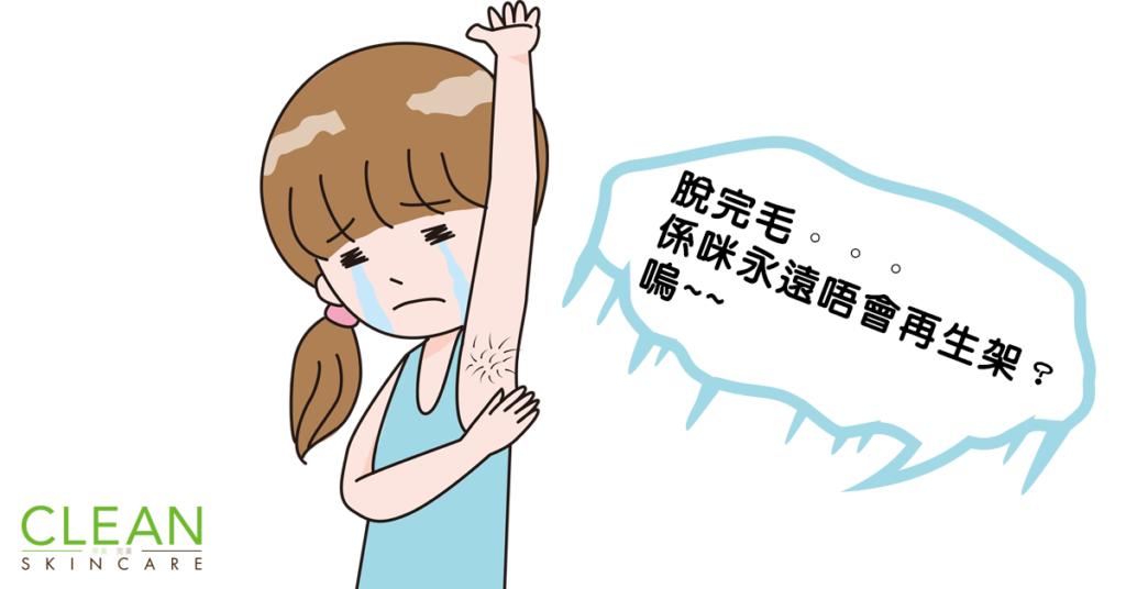 CLEAN Blog - 脫完毛係咪永遠唔會再生?