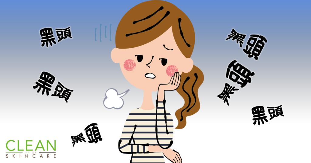CLEAN Blog - 點解鼻上黑頭唧極都有?