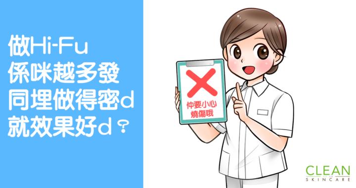 CLEAN Blog - 做Hi-Fu係咪越多發同埋做得密d就效果好d?