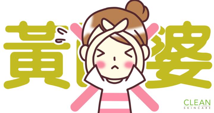 CLEAN Blog - 唔想再做黃面婆,係黃色面婆啊
