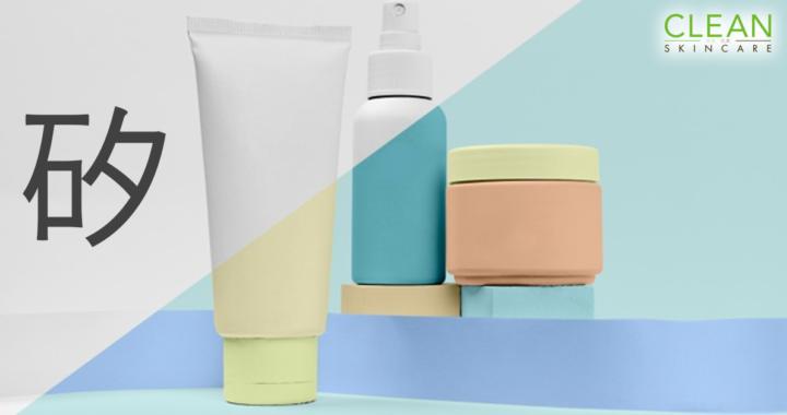 CLEAN Blog - 產品含『矽』會令皮膚爆瘡?