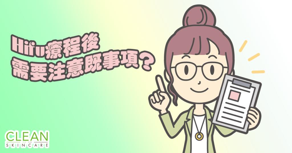 CLEAN Blog - Hifu療程後需要注意既事項?