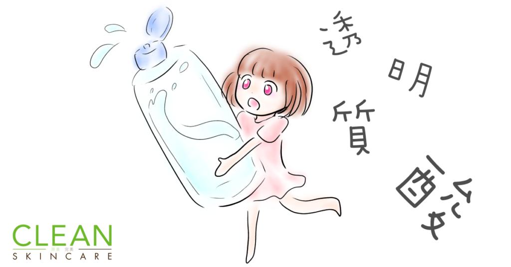 CLEAN Blog - 咩係透明質酸?