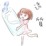 CLEAN Blog – 咩係透明質酸?