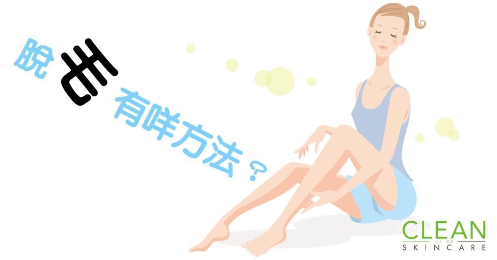 CLEAN Blog - 脫毛有咩方法?