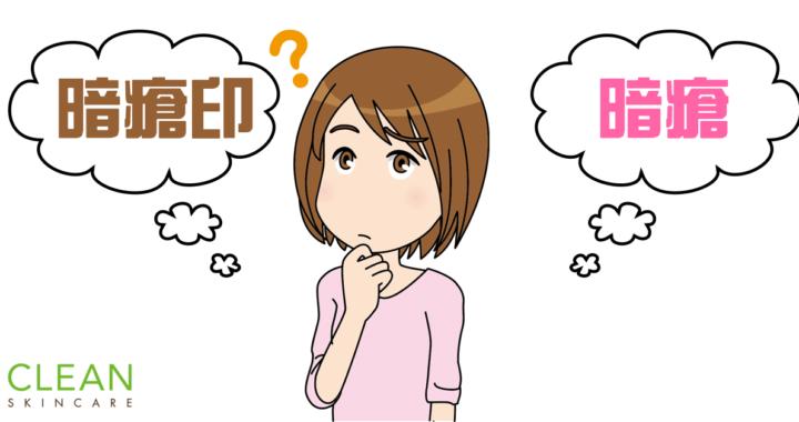CLEAN Blog - 應該處理暗瘡先定係暗瘡印先?