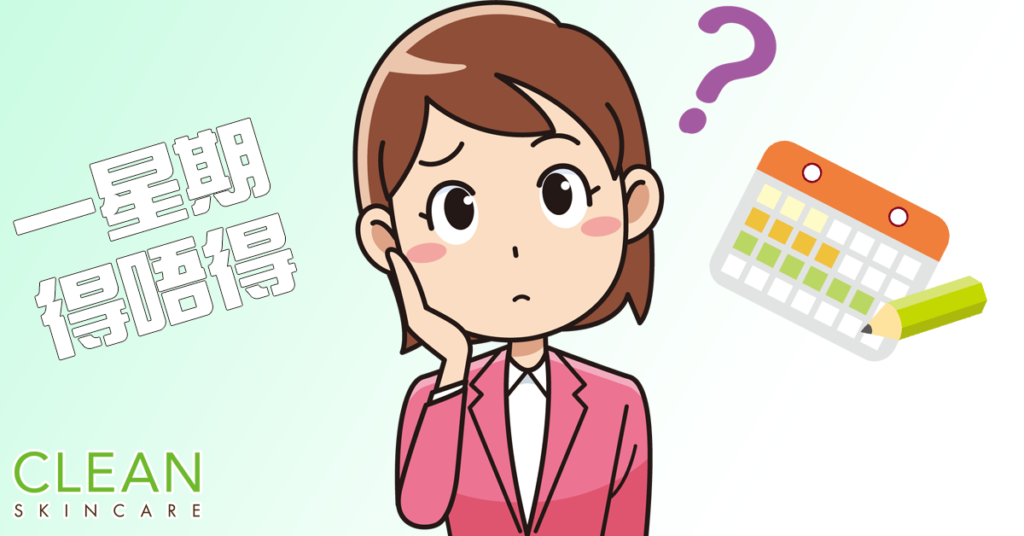 CLEAN Blog - 激光療程可以每隔一星期就做嗎?