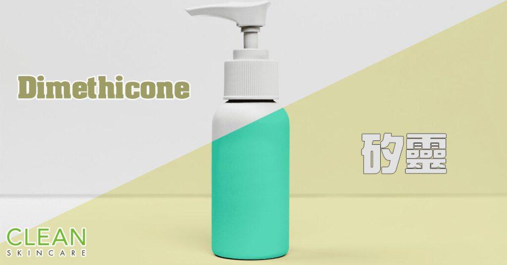 CLEAN Blog - 點解護膚品要加矽靈- Dimethicone?