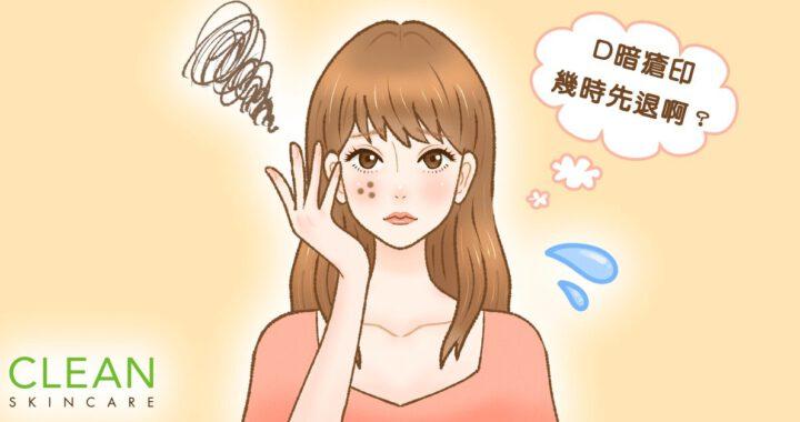 Ok CLEAN Blog - 激光去暗瘡印要做幾多次先會有效?