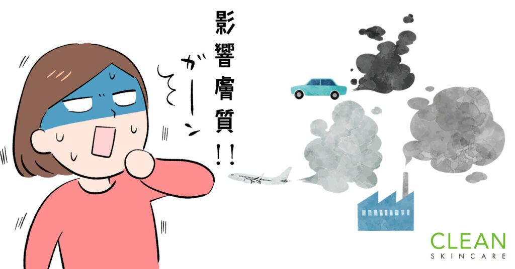 Ok CLEAN Blog - 空氣污染都會影響膚質?