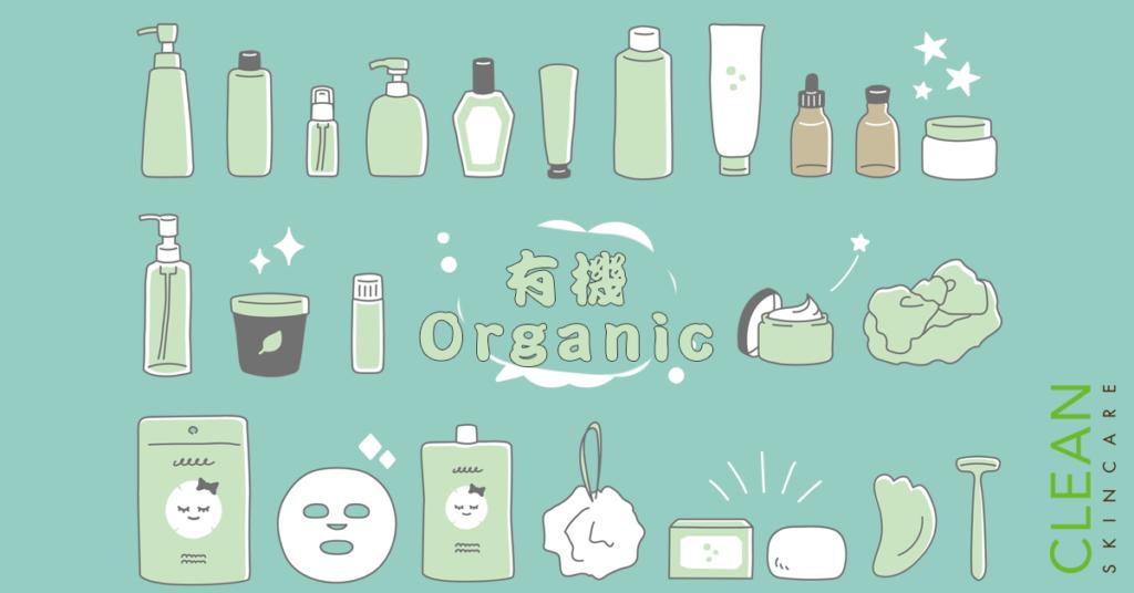 Ok CLEAN Blog - 護膚產品都可以係有機?