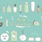 CLEAN Blog – 護膚產品都可以係有機?