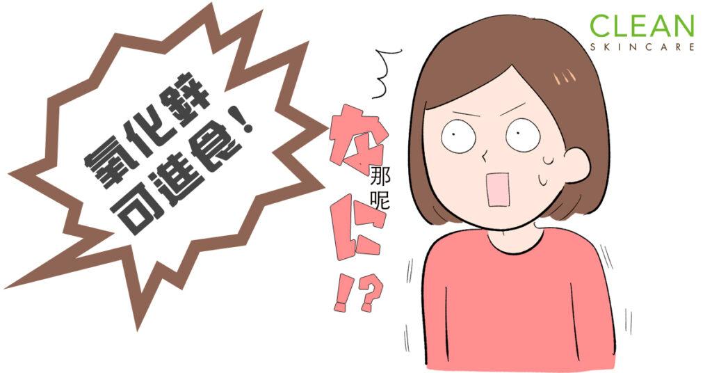 CLEAN Blog - ZINC OXIDE 可進食?