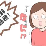 CLEAN Blog – 氧化鋅可進食?