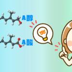CLEAN Blog – 咩係A醇?同A酸係一樣嗎?
