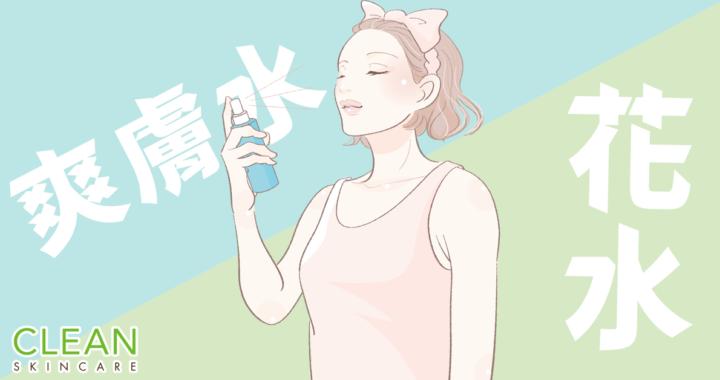 CLEAN Blog - 花水同爽膚水既分別