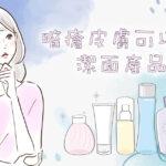 CLEAN Blog – 暗瘡皮膚可以用咩潔面產品?