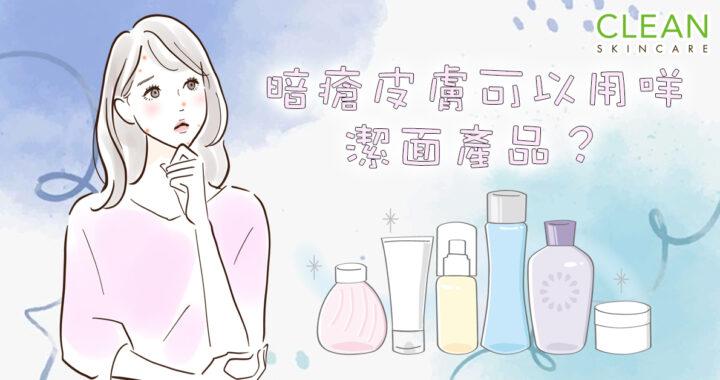 CLEAN Blog - 暗瘡皮膚可以用咩潔面產品?