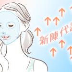 CLEAN Blog – 點解補濕能夠提升皮膚新陳代謝?