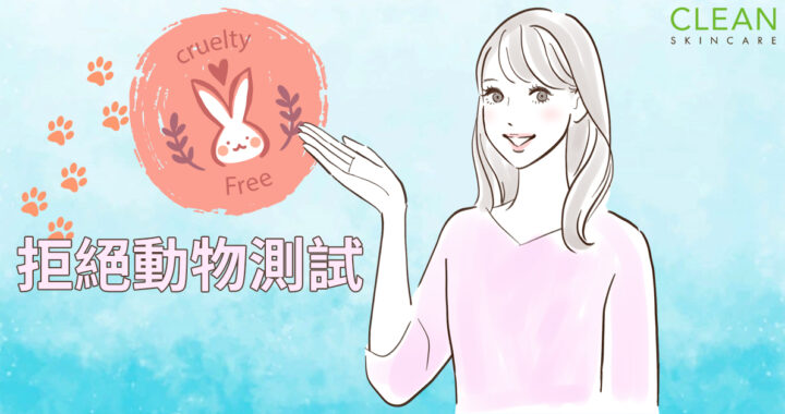 CLEAN Blog - 點解要購買非動物測試既產品?